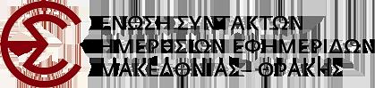 Ε.Σ.Η.Ε.Μ-Θ. - Ένωση Συντακτών Ημερησίων Εφημερίδων Μακεδονίας-Θράκης