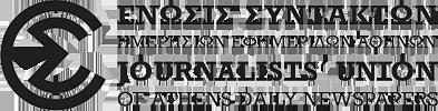 Ε.Σ.Η.Ε.Α. - Ένωση Συντακτών Ημερησίων Εφημερίδων Αθηνών