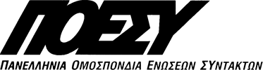 Π.Ο.Ε.ΣΥ. - Πανελλήνια Ομοσπονδία Ενώσεων Συντακτών