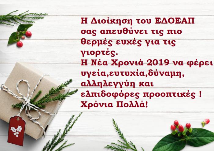 Θερμές ευχές για τις γιορτές και τη νέα χρονιά.