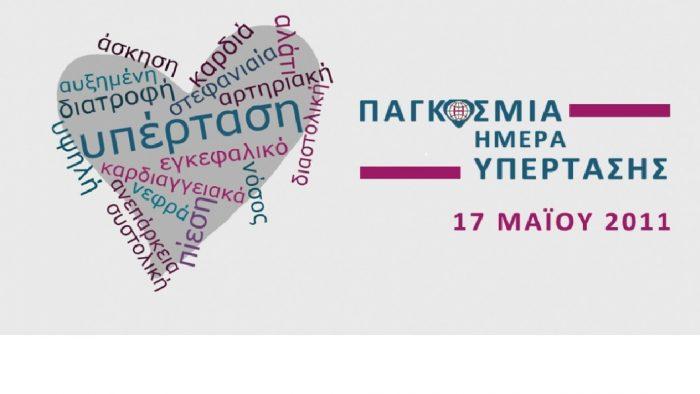Παγκόσμια Ημέρα κατά της Υπέρτασης: Ο ΕΔΟΕΑΠ ενημερώνει για τους κινδύνους και την αντιμετώπιση